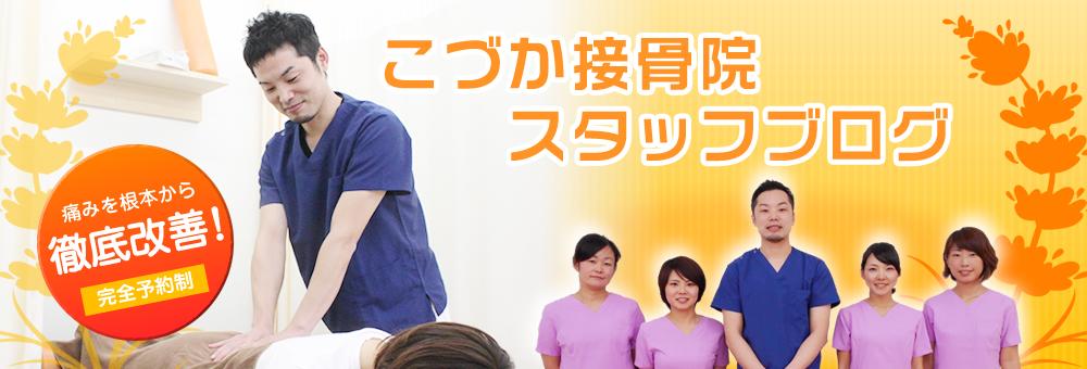 こづか接骨院スタッフブログ